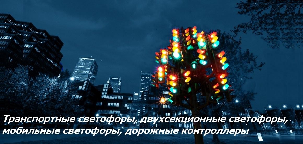 Светодиодные транспортные светофоры