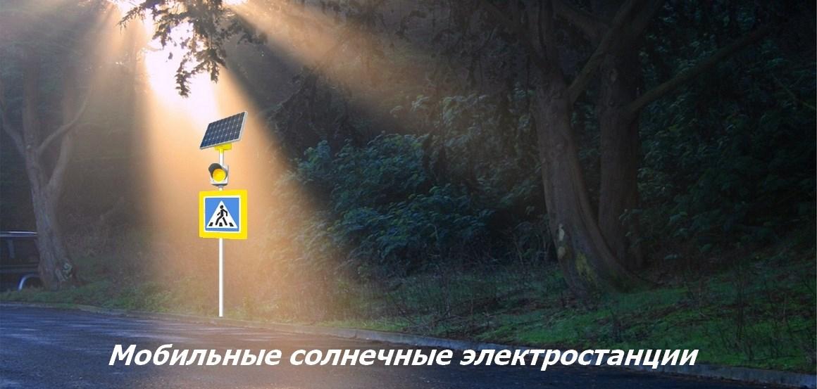 Солнечные электростанции для светофоров