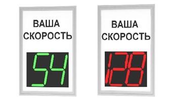 Табло скорости