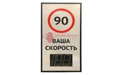 Табло скорости ТС-5