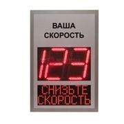 Табло скорости ТС-2.1