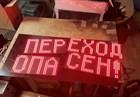 """Три автономных комплекса  """"ПЕРЕХОД ОПАСЕН"""" установлены в Краснодарском крае"""