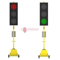 Мобильный светофор Т 1.1 ДУОС РМ