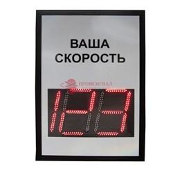 Табло контроля скорости ТС-1.2