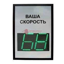 Табло скорости ТС-1.1