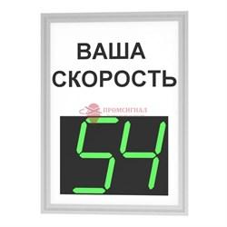 Табло контроля скорости ТКС-1.2